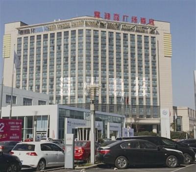 青岛五星级宾馆外观图