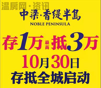 10.30龙港中梁香缇半岛存1抵3启动