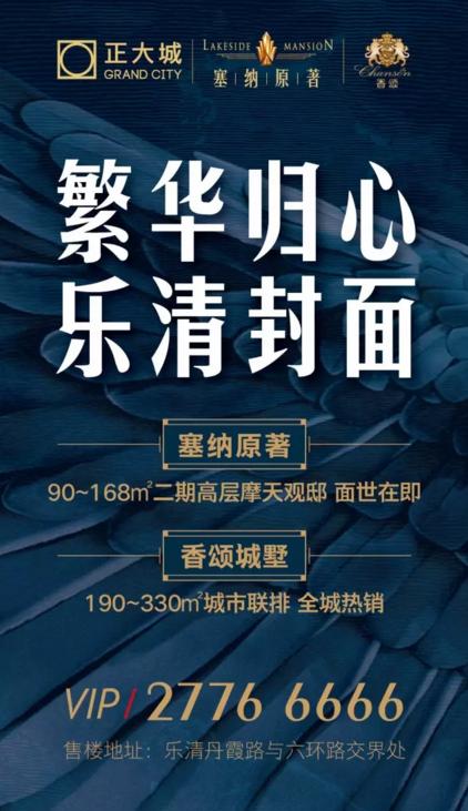 乐清正大城广告图(资料图片)