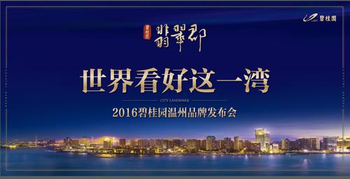 2016年碧桂园温州品牌发布会8月14日启幕