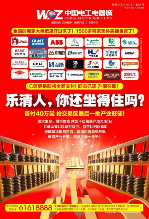 中国电器十大品牌_中国电工电器城_楼盘动态_温州房网